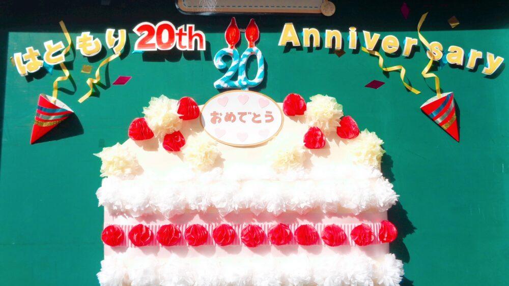 鳩森子育て支援センターが20周年を迎えました